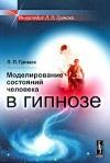 Моделирование состояний человека в гипнозе. Изд. 2-е.