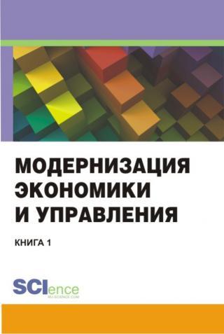 Модернизация экономики и управления. Книга 1