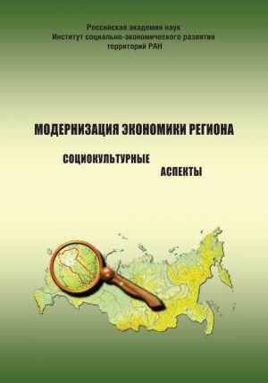 Модернизация экономики региона. Социокультурные аспекты