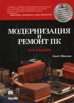 Модернизация и ремонт ПК [18-е издание]