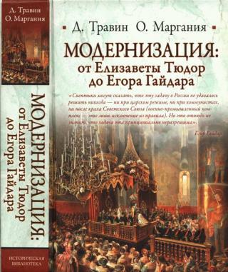 Модернизация: от Елизаветы Тюдор до Егора Гайдара