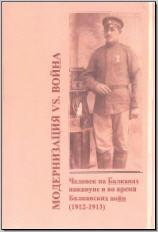 Модернизация vs. война: Человек на Балканах накануне и во время Балканских войн (1912–1913)