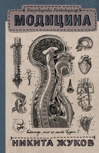 Модицина. Encyclopedia Pathologica