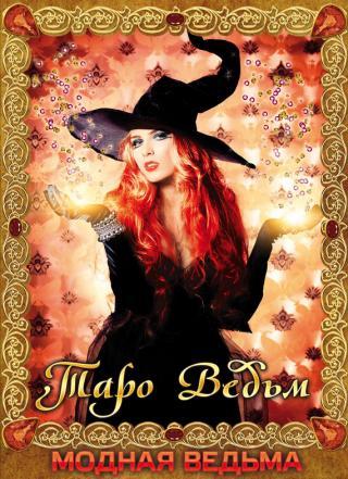 Модная ведьма. Таро ведьм
