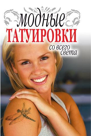 Модные татуировки со всего света