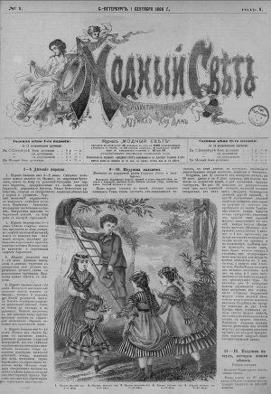 """""""Модный Свет"""" 1868г. №01"""