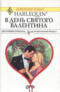 Мое сердце - твое, любимый!