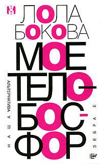 Мое тело – Босфор