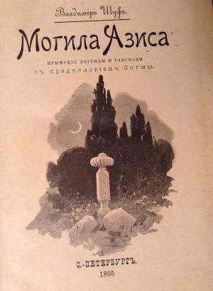 Могила Азиса. Крымские легенды и рассказы