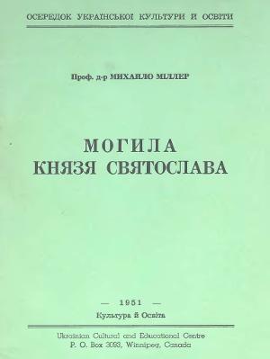Могила князя Святослава