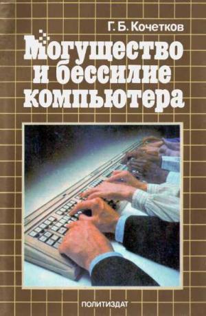 Могущество и бессилие компьютера