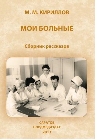Мои больные (сборник)