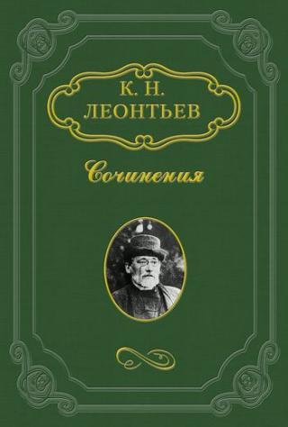 Мои дела с Тургеневым и т.д. (1851–1861 гг.)