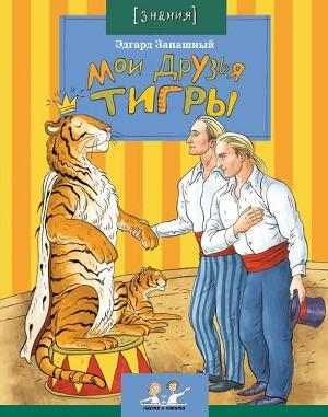 Мои друзья тигры