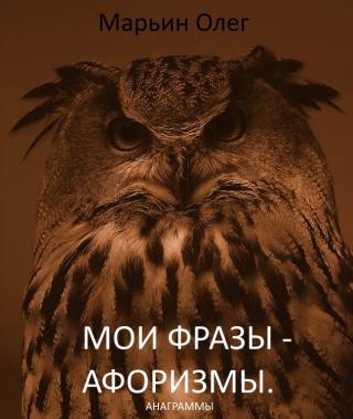 Мои фразы – афоризмы. Сборник анаграмм