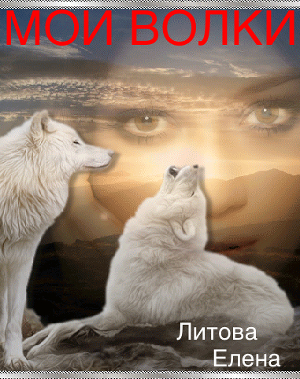 Мои волки (СИ)