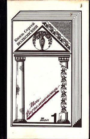Мои воспоминания (в 3-х томах)
