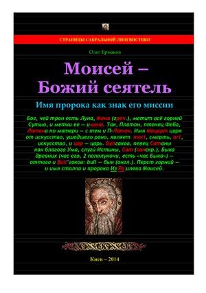 Моисей — Божий сеятель. Имя пророка как знак его миссии