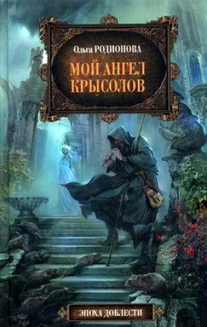 Мой ангел Крысолов [роман-аниме]