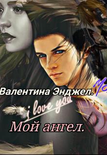 Мой ангел (СИ)
