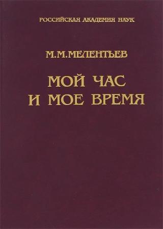 Мой час и мое время: Книга воспоминаний
