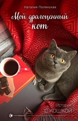 Мой драгоценный кот [litres]