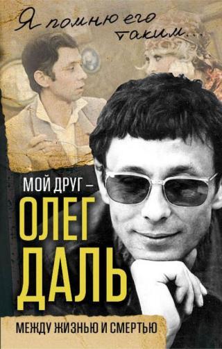 Мой друг — Олег Даль [Между жизнью и смертью]