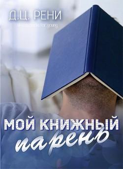 Мой книжный парень (ЛП)