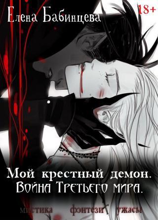 Мой крестный демон. Война Третьего мира