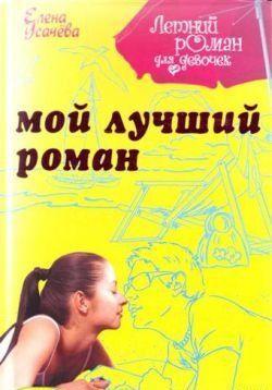 Мой лучший роман