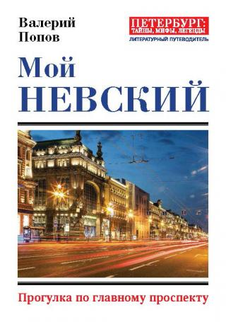 Мой Невский [Прогулка по главному проспекту] [litres]