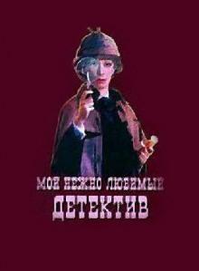 Мой нежно любимый детектив