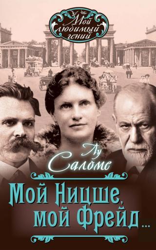 Мой Ницше, мой Фрейд… (сборник)