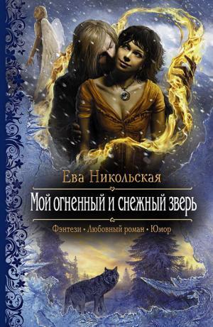Книга Красавица и ее чудовище
