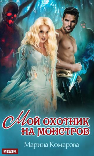 Мой охотник на монстров [Publisher: ИДДК]