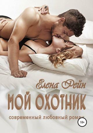 Мой Охотник [Publisher: SelfPub]