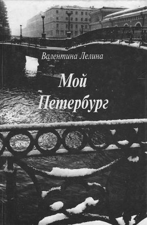 Мой Петербург [Maxima-Library]