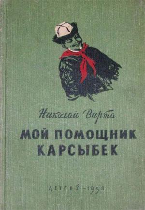 Мой помощник Карсыбек