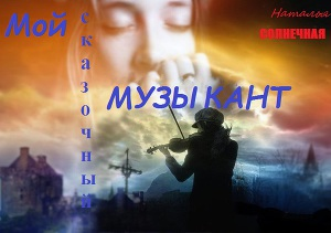 Мой сказочный музыкант (СИ)