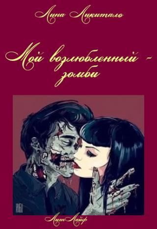 Мой возлюбленный - зомби