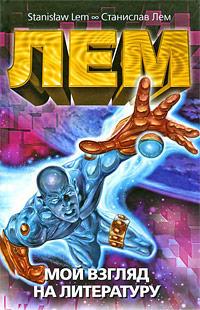 Мой взгляд на литературу