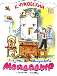 Мойдодыр [Иллюстрации В.Г. Сутеева]