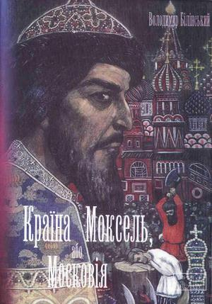 Моксель, або Московія. Книга друга