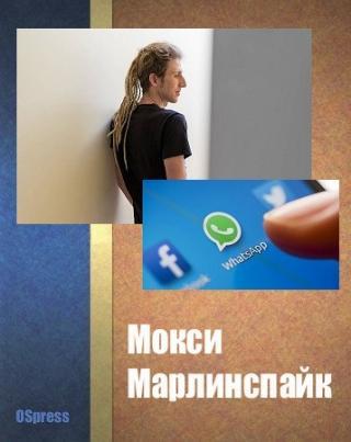Мокси Марлинспайк