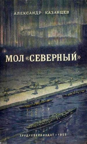 """Мол """"Северный"""""""