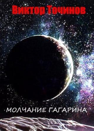 Молчание Гагарина