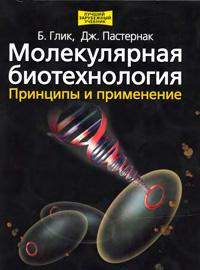 Молекулярная биотехнология