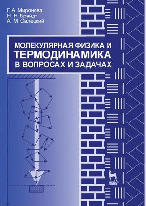Молекулярная физика и термодинамика в вопросах и задачах