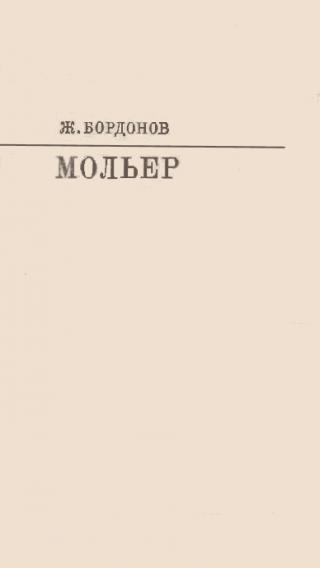 Мольер [с таблицами]
