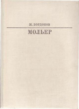 Мольер